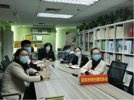"""深圳市绿色建筑协会荣获深圳住建系统""""先进集体"""""""