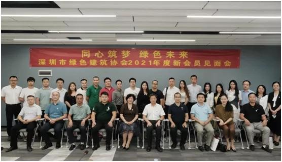 同心筑梦 绿色未来——深圳市绿色建筑协会举行2021年度新会员见面会